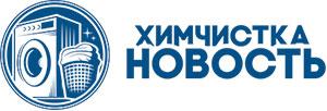 Химчистка Новость